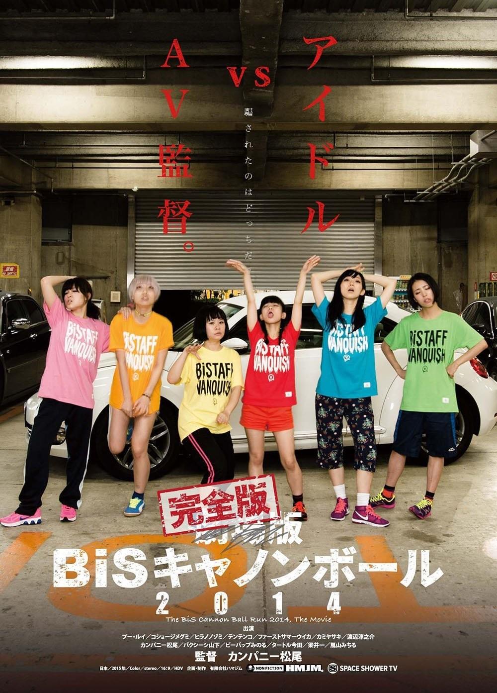 Kanzenban BiS Cannonball 2014