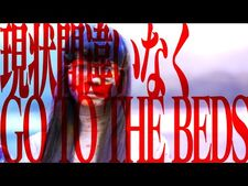 GO_TO_THE_BEDS「現状間違いなくGO_TO_THE_BEDS」Music_Video