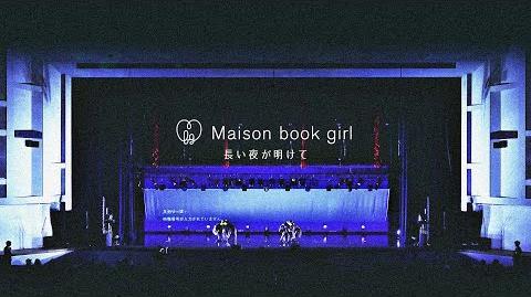 Maison book girl 長い夜が明けて 2019.4.14 - Solitude HOTEL 7F -