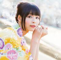909px-Terashima Yufu - Watashi wo ni Tsuretette lim B.jpg