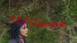 映画『IDOL-あゝ無情-』WACKオーディションドキュメンタリー2019年11月1日公開_感情むき出しの痛烈ノンフィクション