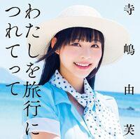 911px-Terashima Yufu - Watashi wo ni Tsuretette reg.jpg