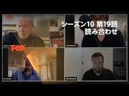 シーズン10 第19話のリモート読み合わせの模様を特別公開! - ウォーキング・デッド - FOX