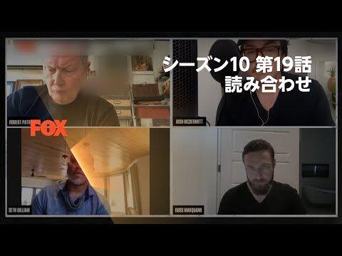 シーズン10_第19話のリモート読み合わせの模様を特別公開!_-_ウォーキング・デッド_-_FOX