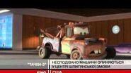 """""""Тачки-2"""" на Блискавку МакКвіна та Сирника..."""