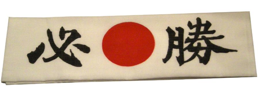 Bando Mitsugoro VIII's Hachimaki