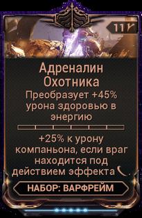 Адреналин Охотника вики.png