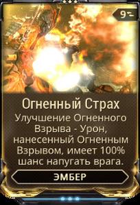 Огненный Страх вики.png