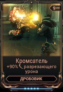 Кромсатель вики.png