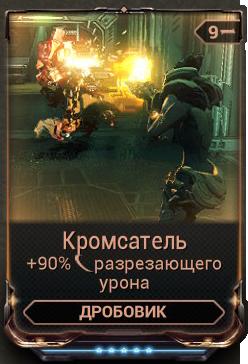 Кромсатель