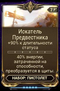 Искатель Предвестника вики.png