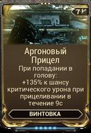 Аргоновый Прицел вики.png