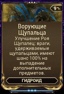 Ворующие Щупальца вики.png