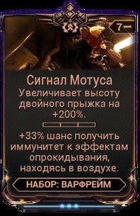 Сигнал Мотуса вики.png