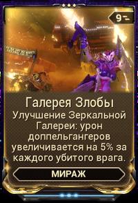 Галерея Злобы вики.png