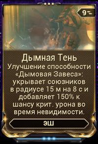 Дымная Тень вики.png
