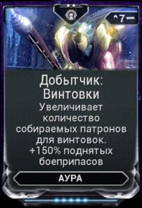 Добытчик Винтовки вики.png