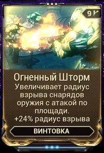 Огненный Шторм вики.png