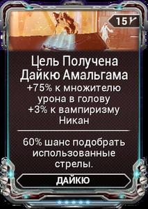 Цель Получена Дайкю Амальгама вики.png