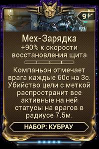 Мех-Зарядка вики.png