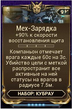 Мех-Зарядка