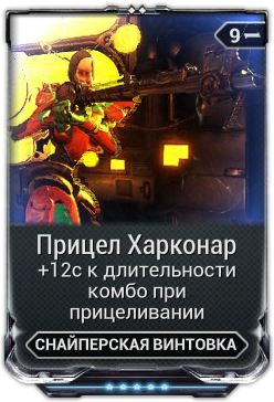 Прицел Харконар