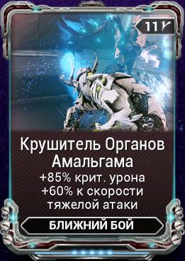 Крушитель Органов Амальгама