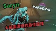 Warframe 戰甲神兵 - Saryn 大範圍清怪的最佳選擇