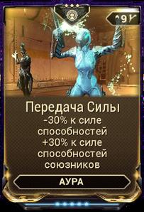Передача Силы вики.png