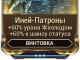 Иней-Патроны