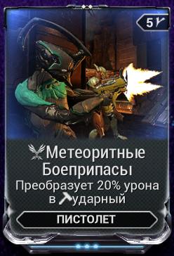 Метеоритные Боеприпасы