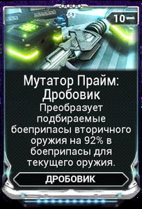 Мутатор Прайм Дробовик вики.png