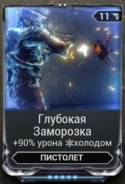Глубокая Заморозка