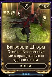 Багровый Шторм вики.png