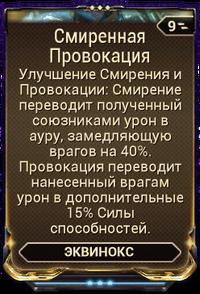 Смиренная Провокация вики.png