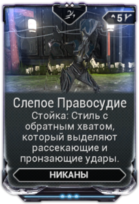 Слепое Правосудие вики.png
