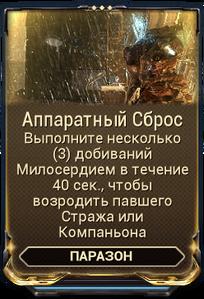 Аппаратный Сброс вики.png