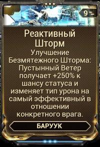 Реактивный Шторм вики.png