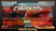 Warframe Стальной путь - Марс (2020)