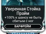 Уверенная Стойка Прайм