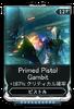 Primed Pistol Gambit