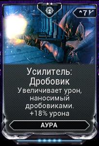 Усилитель Дробовик вики.png