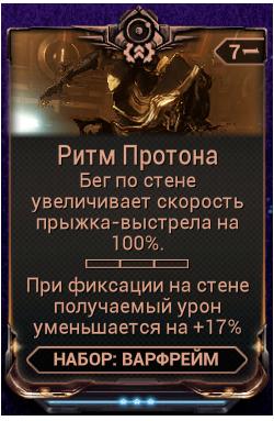 Ритм Протона