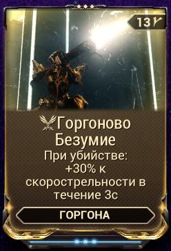 Горгоново Безумие