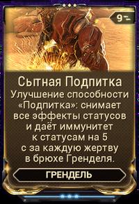 Сытная Подпитка вики.png