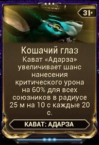 Кошачий Глаз вики.png