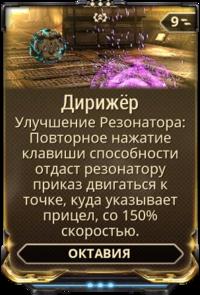 Дирижёр вики.png