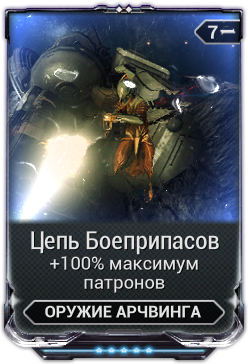 Цепь Боеприпасов вики.png