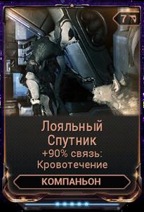 Лояльный Спутник вики.png