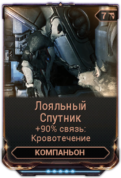 Лояльный Спутник